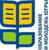 Департамент образования и молодёжной политики Ханты-Мансийского автономного округа - Югра