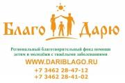 """Региональный Благотворительный Фонд """"Благо Дарю"""""""