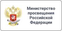 Баннер Министерства просвещения Российской Федерации