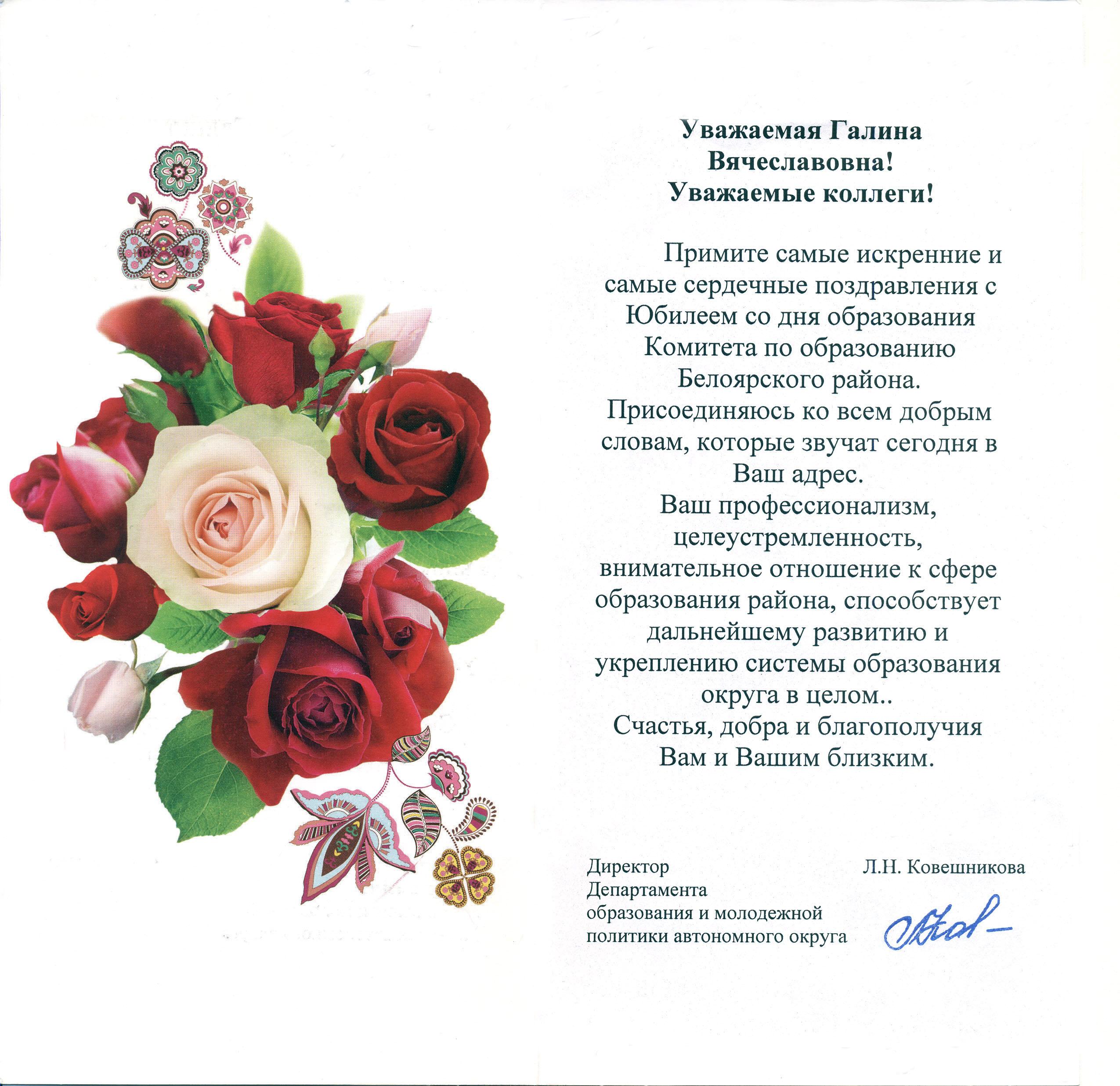 Поздравления отдела с днем рождения 79