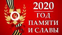 2020 год памяти и славы